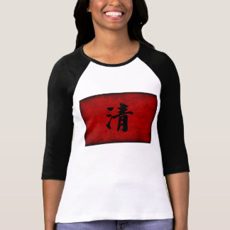 Chinese Calligraphy Symbol for Clarity in Red and T-Shirt