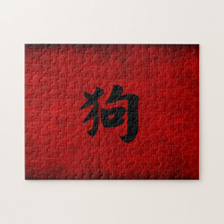 Chinese Calligraphy Symbol for Dog in Red Jigsaw Puzzle