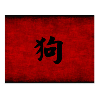 Chinese Calligraphy Symbol for Dog in Red Postcard