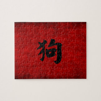 Chinese Calligraphy Symbol for Dog in Red Puzzle