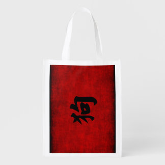 Chinese Calligraphy Symbol for Dog in Red Reusable Grocery Bags