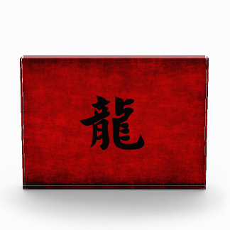 Chinese Calligraphy Symbol for Dragon in Red Award