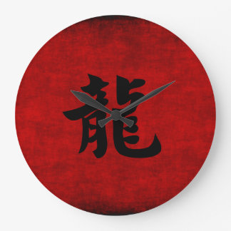 Chinese Calligraphy Symbol for Dragon in Red Large Clock