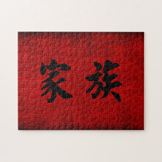 Chinese Calligraphy Symbol for Family in Red Jigsaw Puzzle