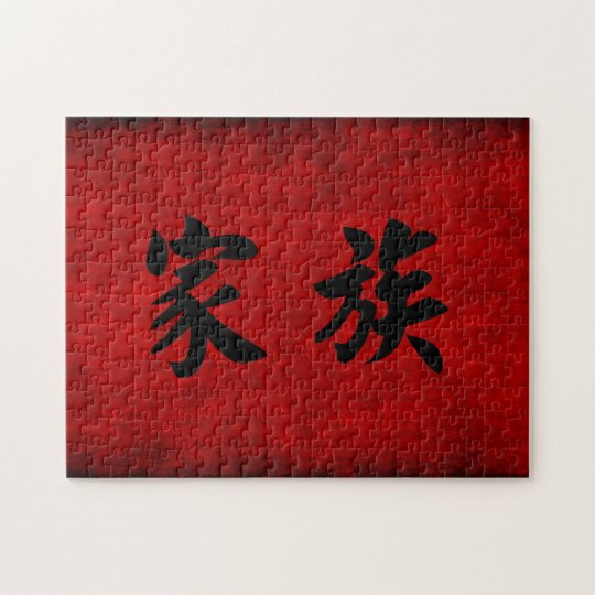 Chinese Calligraphy Symbol For Family In Red Jigsaw Puzzle Zazzle