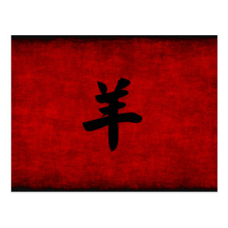 Chinese Calligraphy Symbol for Goat in Red Postcard