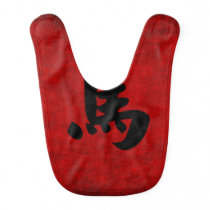 Chinese Calligraphy Symbol for Horse in Red Baby Bib