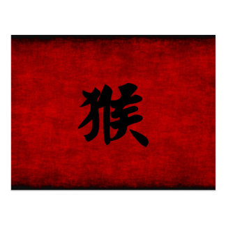 Chinese Calligraphy Symbol for Monkey in Red Postcard