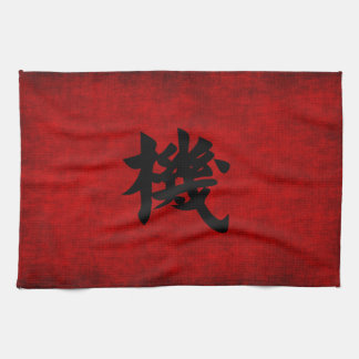 Chinese Calligraphy Symbol for Opportunity in Red Kitchen Towels