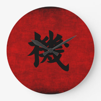Chinese Calligraphy Symbol for Opportunity in Red Large Clock