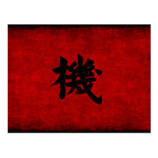 Chinese Calligraphy Symbol for Opportunity in Red Postcard
