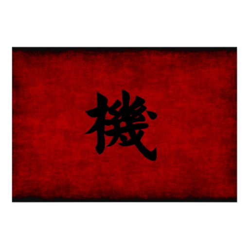 Chinese calligraphy symbol for opportunity in red poster