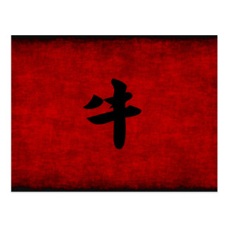 Chinese Calligraphy Symbol for Ox in Red and Black Postcard