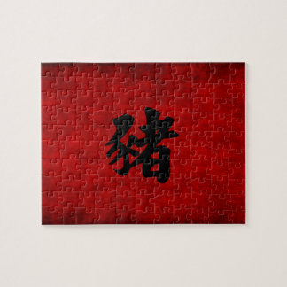 Chinese Calligraphy Symbol for Pig in Red Jigsaw Puzzle