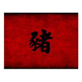 Chinese Calligraphy Symbol for Pig in Red Postcard