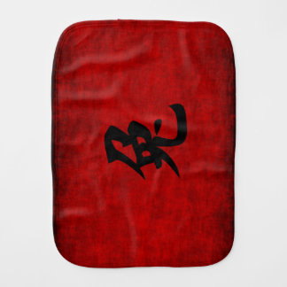 Chinese Calligraphy Symbol for Rabbit in Red Burp Cloth