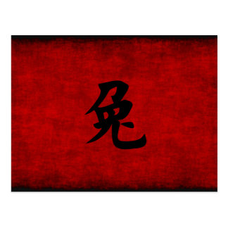 Chinese Calligraphy Symbol for Rabbit in Red Postcard