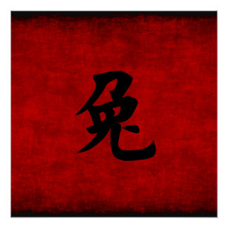 Chinese Calligraphy Symbol for Rabbit in Red Poster