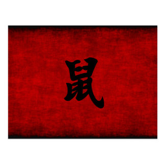 Chinese Calligraphy Symbol for Rat in Red Postcard