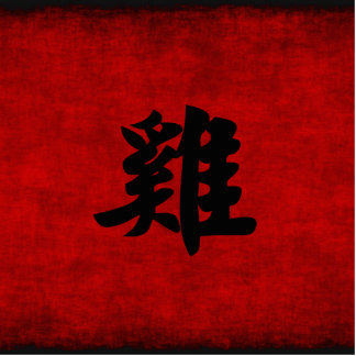 Chinese Calligraphy Symbol for Rooster in Red Cutout