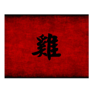 Chinese Calligraphy Symbol for Rooster in Red Postcard