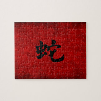 Chinese Calligraphy Symbol for Snake in Red Jigsaw Puzzle