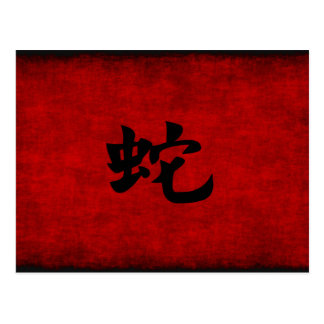 Chinese Calligraphy Symbol for Snake in Red Postcard