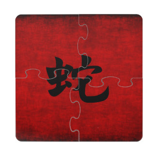 Chinese Calligraphy Symbol for Snake in Red Puzzle Coaster