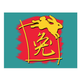 Chinese Calligraphy Year of the Rabbit Gifts Postcard