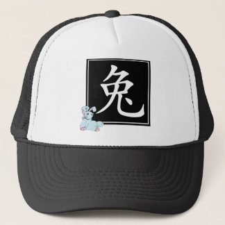 Chinese Calligraphy Year of The Rabbit Trucker Hat