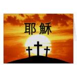 Chinese Calvary Sunrise 耶穌 Card