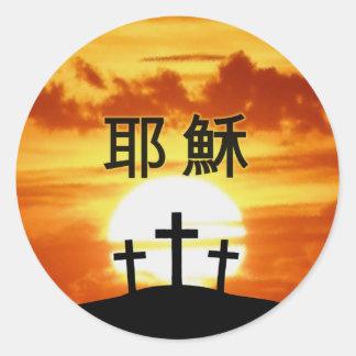 Chinese Calvary Sunrise 耶穌 Classic Round Sticker