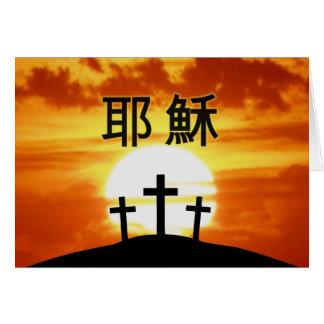 Chinese Calvary Sunrise Greeting Card