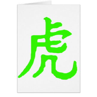 """Chinese Character American Meaning """"Tiger"""" Card"""
