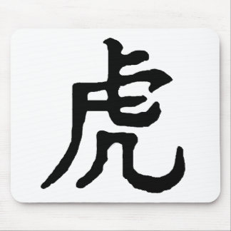 """Chinese Character American Meaning """"Tiger"""" Mouse Pad"""