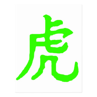 """Chinese Character American Meaning """"Tiger"""" Postcard"""