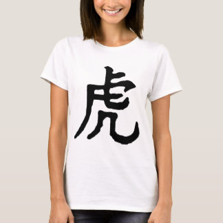 """Chinese Character American Meaning """"Tiger"""" T-Shirt"""