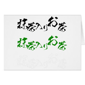 Chinese character art powdered tea entering tea card