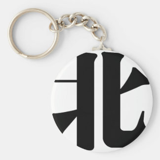 Chinese Character : bei, Meaning: north, northern Keychain