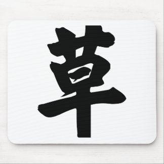 Chinese Character : cao, Meaning: grass, straw Mouse Pad