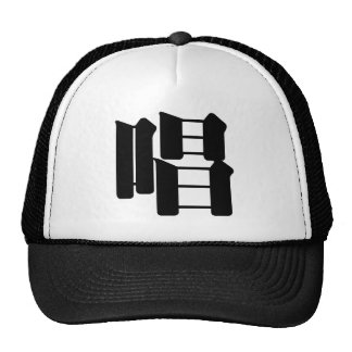 Chinese Character : chang, Meaning: sing, chant Mesh Hats