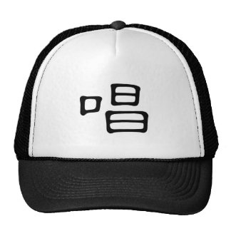 Chinese Character : chang, Meaning: sing, chant Mesh Hat
