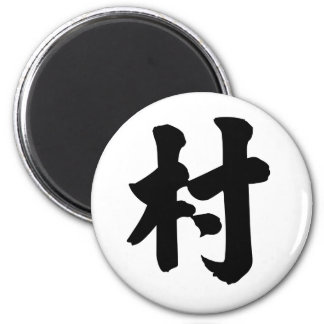 Chinese Character : cun, Meaning: village 2 Inch Round Magnet