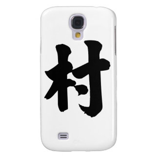 Chinese Character : cun, Meaning: village Galaxy S4 Case