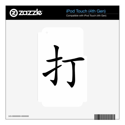 Chinese Character : da3, Meaning: hit, beat iPod Touch 4G Decals