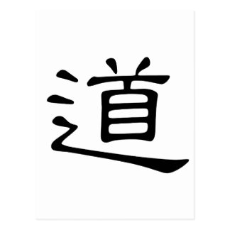 Chinese Character : dao, Meaning: road, way, talk Postcard