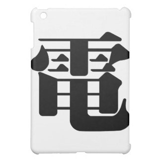 Chinese Character : dian, lightning: electricity, iPad Mini Cases