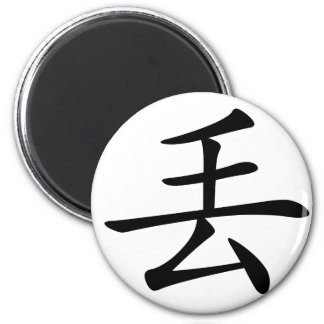 Chinese Character : diu, Meaning: lose, drop 2 Inch Round Magnet
