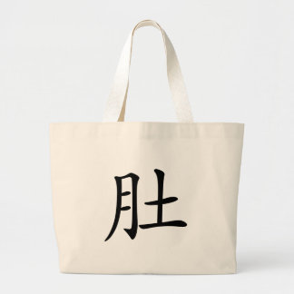 Chinese Character : du, Meaning: abdomen, belly Large Tote Bag