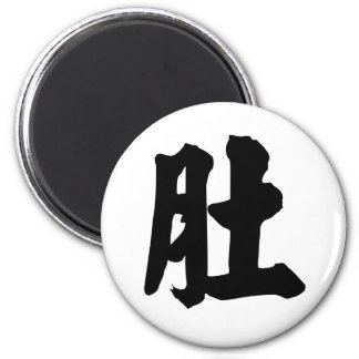 Chinese Character : du, Meaning: abdomen, belly Magnet